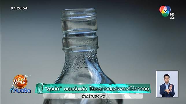 ลุงนัท เจ้าของยาดองสูตรมรณะ สารภาพใช้แอลกอฮอล์ผสมสีใส่ยาดอง