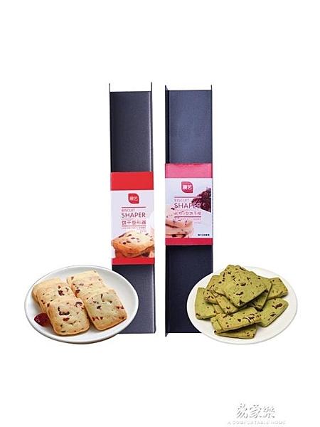 u形餅干模具 曲奇餅干法棍面包整形器 烘焙吐司模具工具家用
