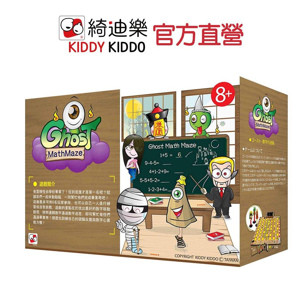 【Kiddy Kiddo 綺迪樂】鬼靈精怪 數字迷宮(玩教具、益智算數桌遊、提升數學力)