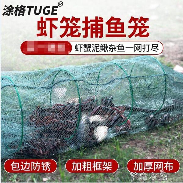 蝦籠漁網魚網自動龍蝦網捕魚工具折疊抓魚籠黃鱔籠捕蝦河蝦泥鰍網
