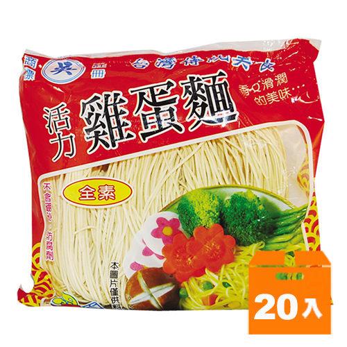 文明吳活力雞蛋麵220g(20入)/箱【康鄰超市】