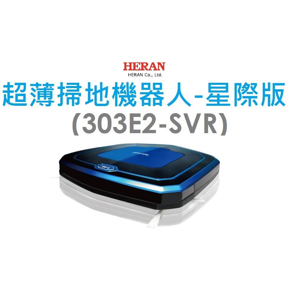 Heran 禾聯超薄智能掃地機器人-星際版(HVR-303E2)