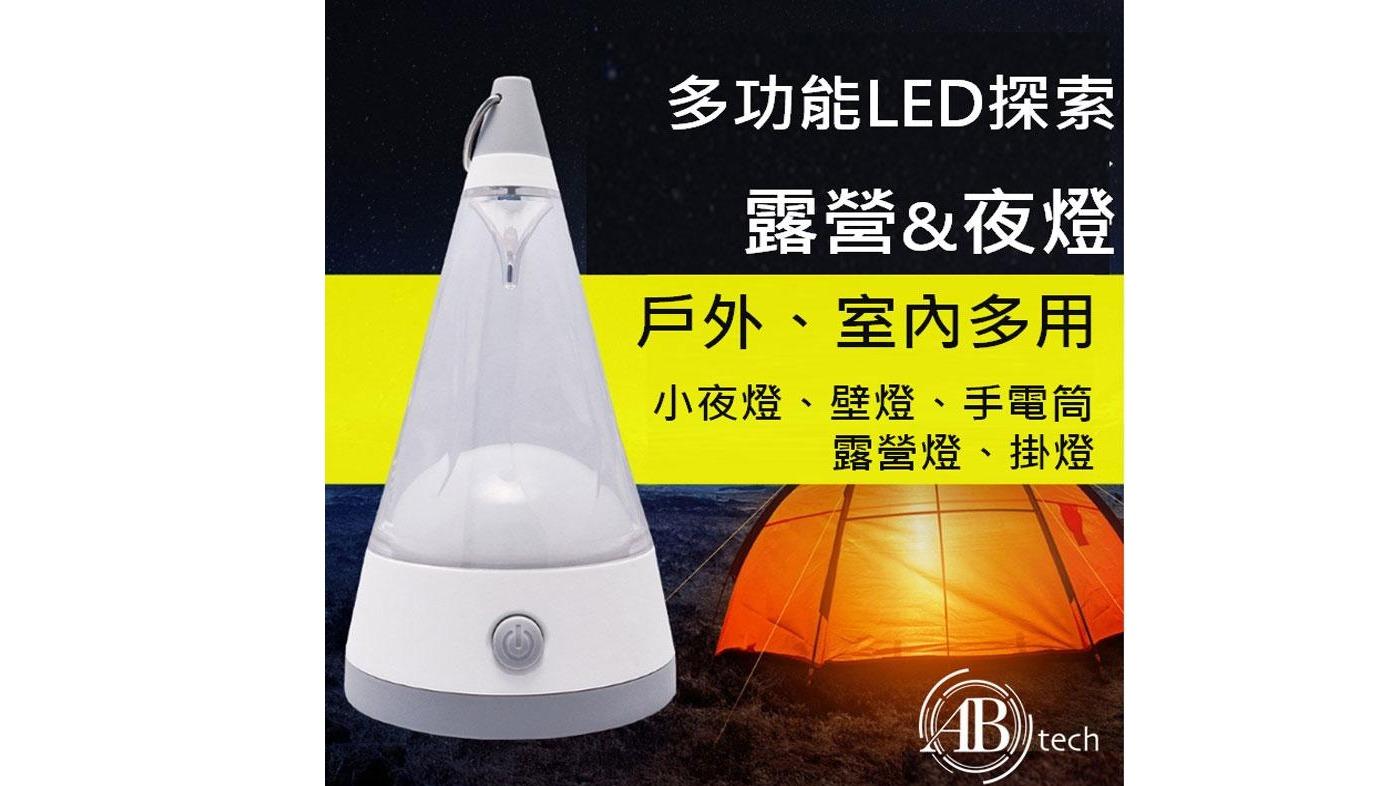 露營燈該如何挑選?多款LED多功能戶外露營燈推薦
