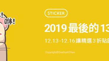 2019最後黑色星期五優惠 Line貼圖精選全部三折