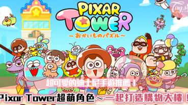 超可愛的迪士尼手遊推薦!LINE:Pixar Tower融化妳的少女心~和迪士尼角色一起打造購物大樓!