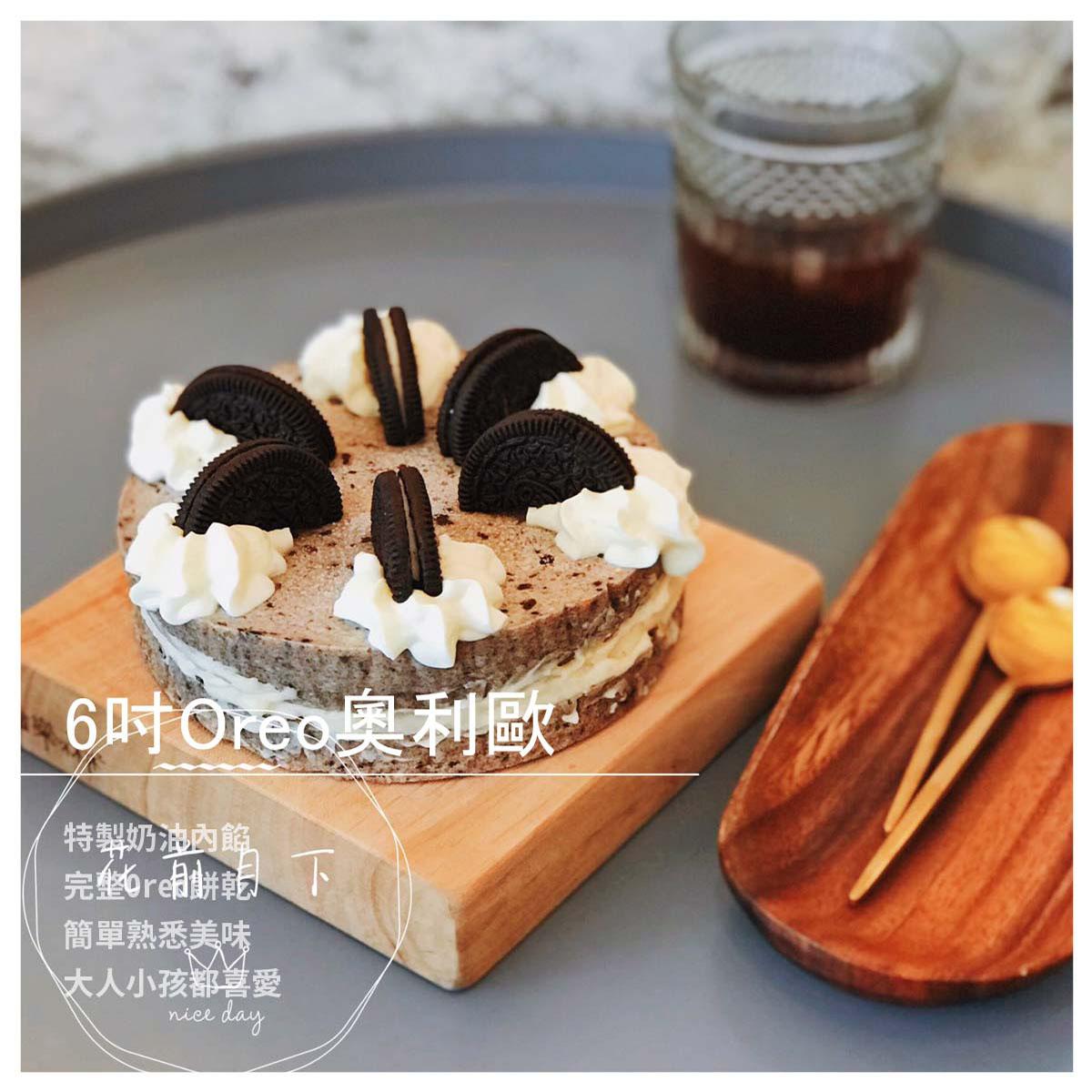 Oreo奧利歐舒芙蕾輕乳酪蛋糕 標準6吋 輕乳酪蛋糕中加入Oreo餅乾,抹上特製奶油內餡 表面擠上香緹放上完整Oreo餅乾 簡單熟悉的美味 營業時間:周二至周六 11:00 - 20:30 / 周日