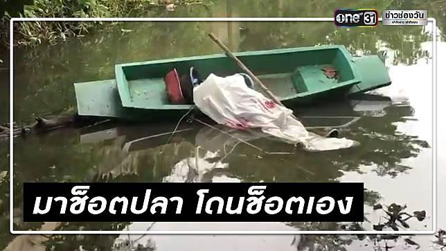 หาปลาทางลัด โชคร้ายถูกไฟช็อตดับคาเรือ