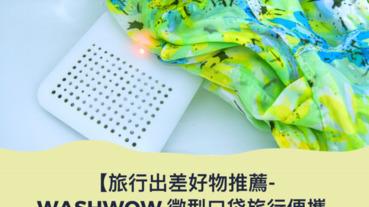 【旅行出差好物開箱推薦-WASHWOW (3.0)微型口袋旅行便攜電解洗衣機】