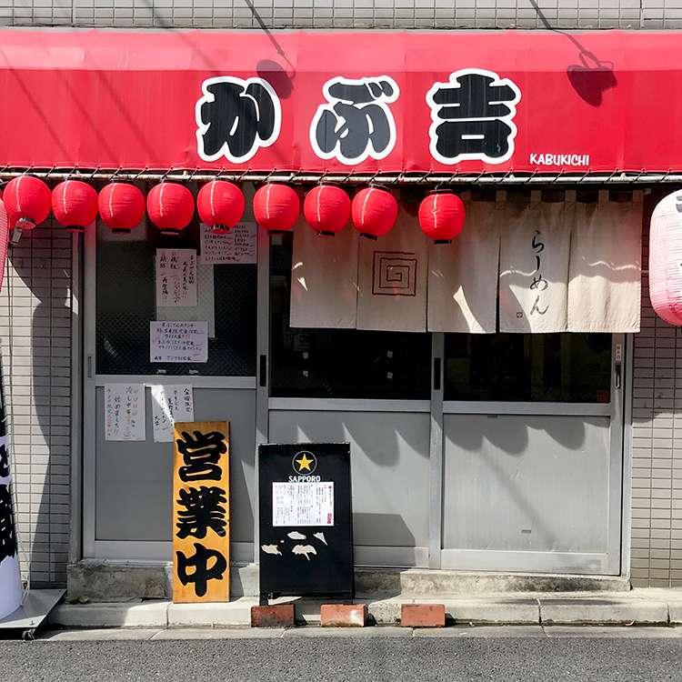 実際訪問したユーザーが直接撮影して投稿した北新宿ラーメン・つけ麺かぶ吉の写真