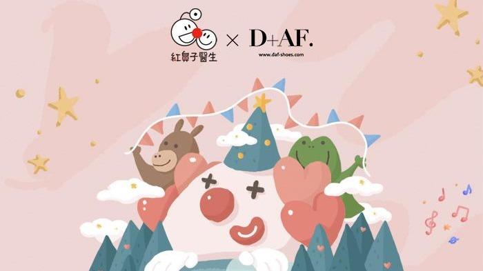 D+AF公益鞋,分享愛 X 紅鼻子醫生公益活動