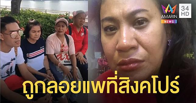ปาดน้ำตาสู้ ! 'จอย ชวนชื่น' ถูกลอยแพที่สิงคโปร์ เผยค่าเสียหายหลักล้าน!