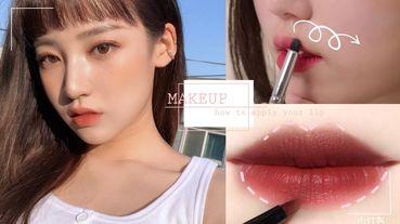 沒有漂亮唇形?韓國彩妝師4步畫出完美唇形,輕鬆擁有黃金比例唇~