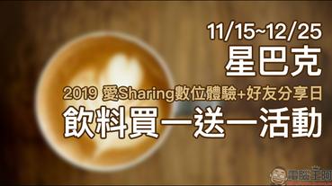 星巴克 2019 愛Sharing 數位體驗+好友分享日 11/15~12/25 連續 41 天飲料買一送一!