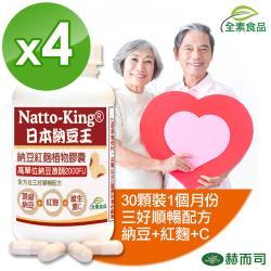 【赫而司】NattoKing納豆王 納豆紅麴植物膠囊(30顆*4罐/組)
