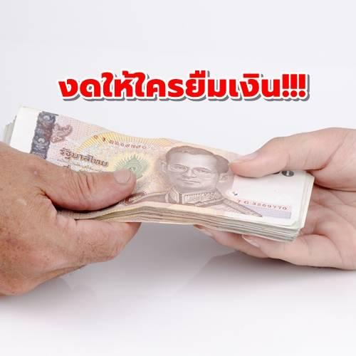 เดือนเกิดสุดซวย! งดให้ใครยืมเงิน เพราะจะไม่ได้คืน