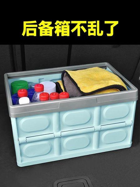 汽車後備箱收納箱儲物箱車內收納盒車載置物用品整理箱車用折疊式 寶貝計畫