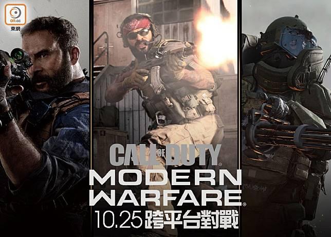 射擊大作《決勝時刻:現代戰爭》將於10月25日在全球發布。(互聯網)