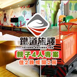 台東唯一火車主題親子飯店,緊鄰台東舊鐵道路廊,隨著天空號小火車出發,漫遊在台灣的各個著名景區