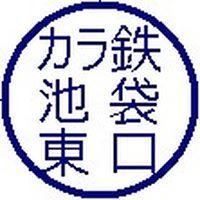 カラオケの鉄人 池袋東口店