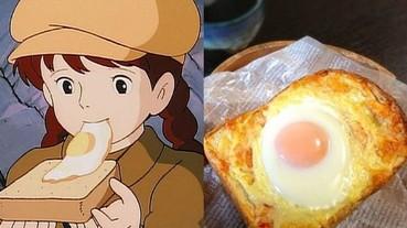 宮崎駿料理實作!天空之城「荷包蛋吐司」 讓你冬天早晨心暖暖