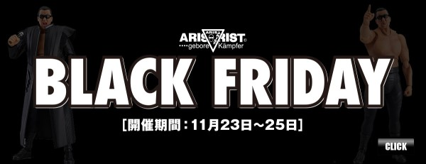 20181123_blackfriday.jpg