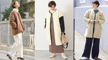 本季最具日系時髦感的外著!刷毛毛絨外套真的要準備好才行