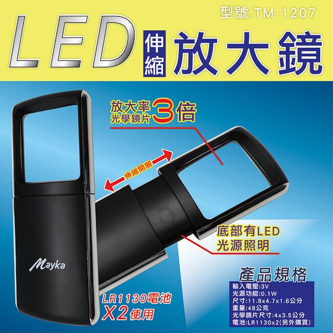 明家 TM-1207 LED伸縮放大鏡 1入
