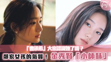 鄰家女孩的氣質!金秀賢「小師妹」最新的女神潛力!「曹承希」大家認識她了嗎?