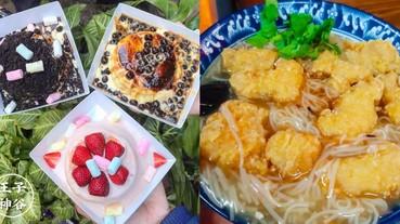 新竹 2019 最新排行榜出爐!甜點、小吃、爆漿包子全上榜,有空來一趟新竹美食之旅吧!