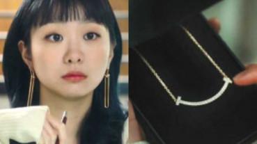 《梨泰院Class》熱搜關鍵字No.1 趙以瑞的女人味、朴世路告白用的微笑項鍊,全靠Tiffany珠寶閃亮加持!