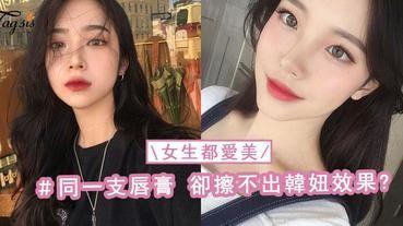 買了韓劇女主角用的唇膏色號,擦起來卻完全不是同一回事~只因這4大重點你沒注意!