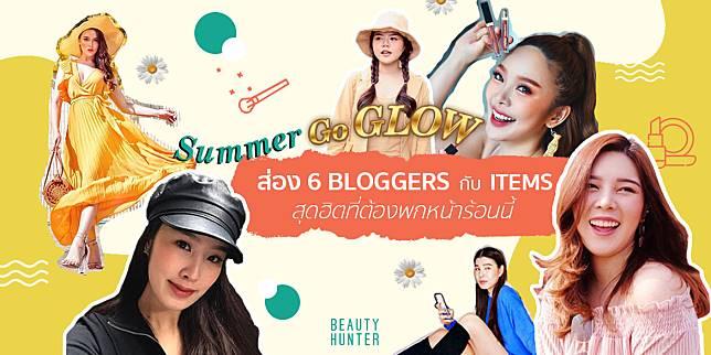 Summer go glow! ส่อง 6 Bloggers กับ