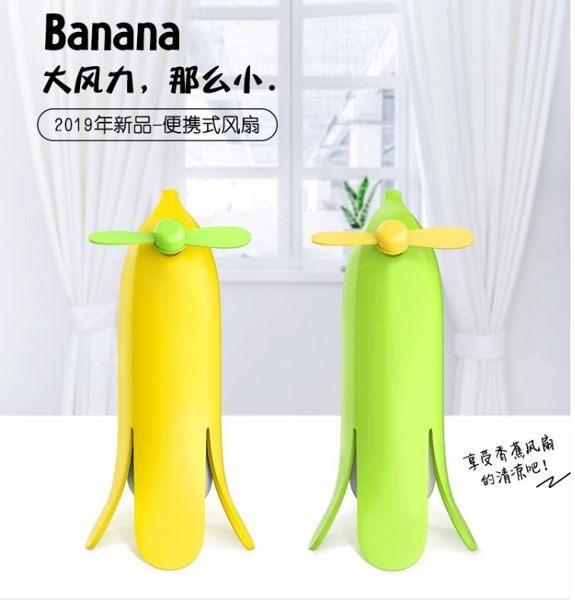 創意香蕉 usb小風扇迷你充電學生宿舍電風扇隨身可擕式手持辦公室