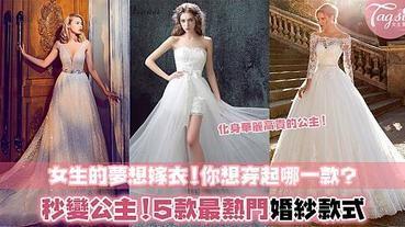 穿上立刻化身高貴的公主!了解5款流行婚紗款式,幻想擁有一場華麗夢幻的婚禮~