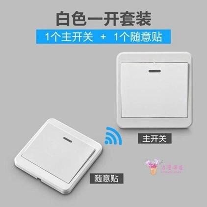 無線遙控開關面板免布線220v智慧電燈家用雙控隨意貼臥室電源