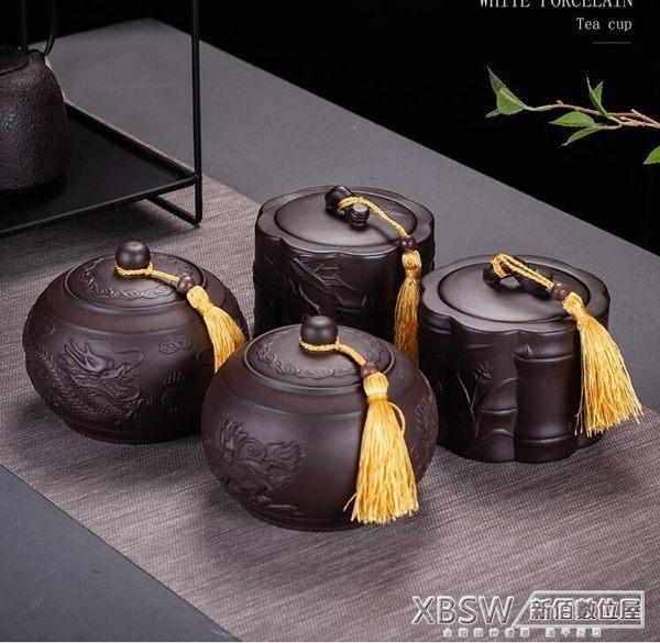 紫砂茶葉罐家用復古密封罐大號半斤裝紅綠茶普洱散茶儲存罐