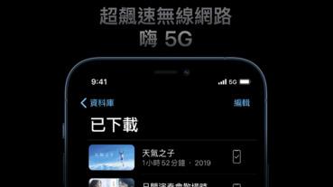 iPhone 12 系列雙卡雙待「暫時」不支援 5G 行動網路