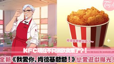 肯德基爺爺變帥了!KFC即將推出《我愛你,肯德基爺爺!》模擬戀愛遊戲,神秘結局等你揭開~