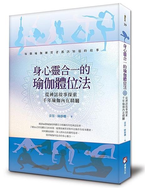 每個瑜伽練習者都該知道的神話故事 最全面的瑜伽體位法學習手冊 經典瑜伽體位法多源...
