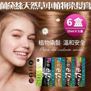 【蘭黛絲】天然草本植物染髮膏(25ml*3/盒) x6盒黑色