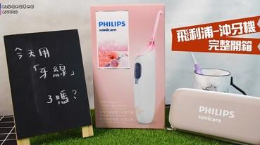 【牙齒保養】Philips飛利浦 高效空氣動能牙線機/沖牙機,清潔牙齒的新選擇。