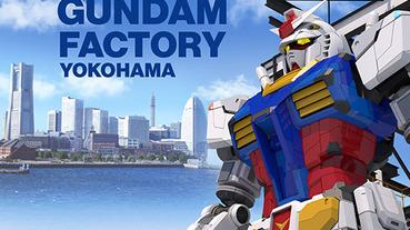 「 GUNDAM FACTORY YOKOHAMA 」 將於10月起開設 實體大可動鋼彈也將現身