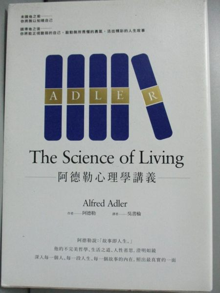 【書寶二手書T1/心理_JPC】阿德勒心理學講義_阿德勒
