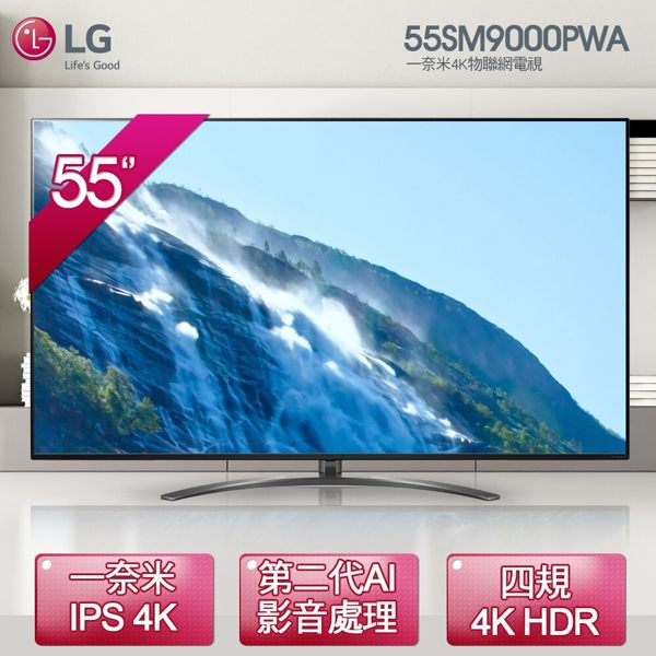 送Litv體驗卷*3【LG】55型 一奈米4K IPS智慧物聯網電視 (55SM9000PWA) (基本安裝/6期0利率)