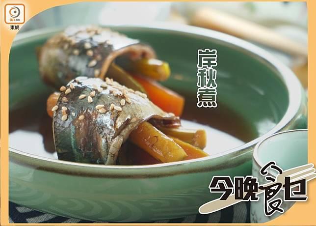 岸秋煮:秋刀魚肉吸收了醬汁精華,加上清爽的甘筍、黃瓜及蘆筍,吃起來味道更為豐富。(莫文俊攝)