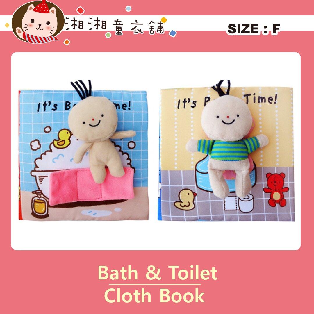 【G0715】兒童益智玩具 兒童啟蒙上廁所洗澡書響紙撕不爛布書 嬰幼兒早教玩具寶寶布書