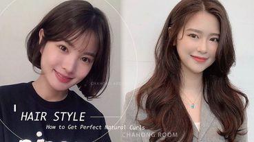 韓國髮型師親授「3點燙捲」技巧!長髮、中短髮跟著燙,波紋更自然、捲度超持久!