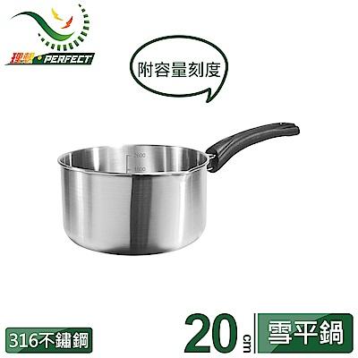 最高等級316不銹鋼製成內附刻度,以利烹飪時參考側邊導流設計,方便料理倒出