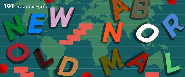 New Normal, Old Normal หรือ New Abnormal? การเมืองโลกบนขอบเหวของความปกติวิถีใหม่