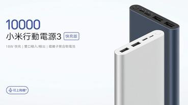 10000 小米行動電源 3 快充版 18W 將於 1/16 正式開賣,建議售價 NT$435